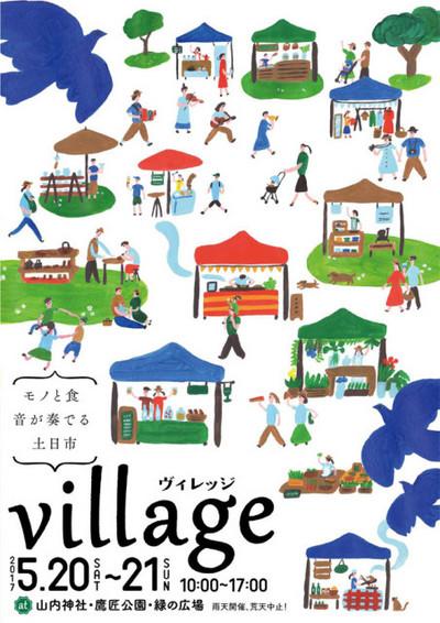 Village2017pdf452x640